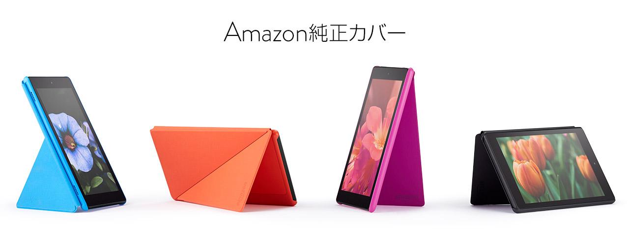Amazon純正カバー
