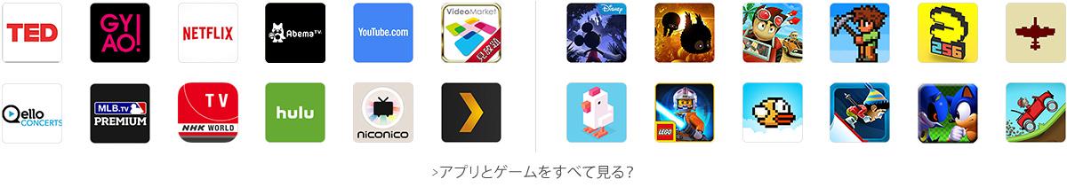 Fire TV Stick対応アプリ