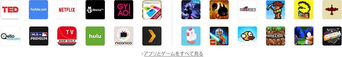 Amazon Fire TV対応アプリ