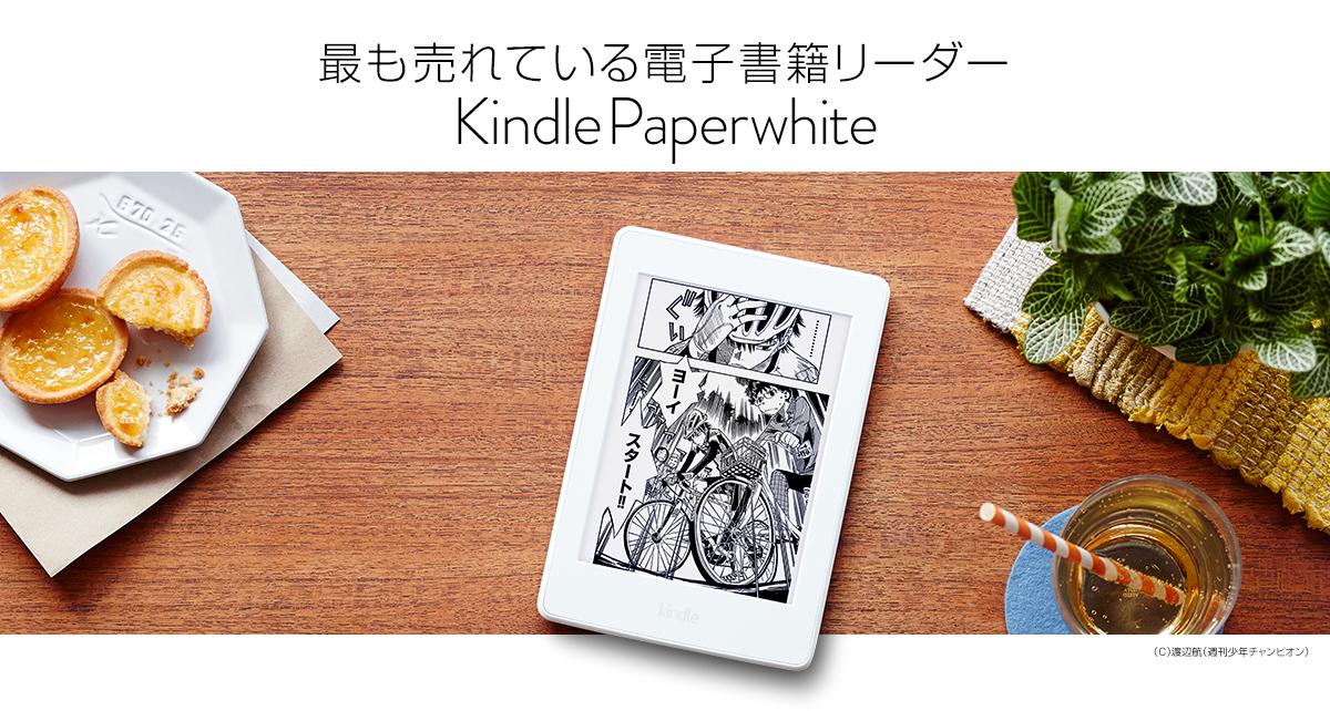 最も売れている電子書籍リーダーKindle Paperwhite