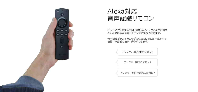 Alexa対応音声認識リモコン