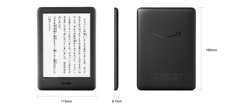 ついに第10世代目。「Kindle」がフロントライト搭載で新登場