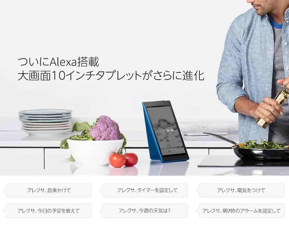 ついにAlexa搭載 大画面10インチタブレットがさらに進化
