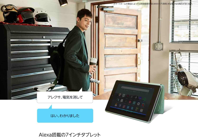 Alexa搭載の7インチタブレット
