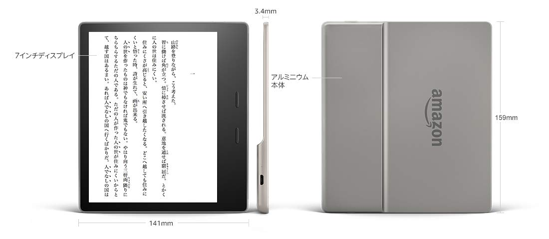 出典: Amazon『Kindle Oasis』