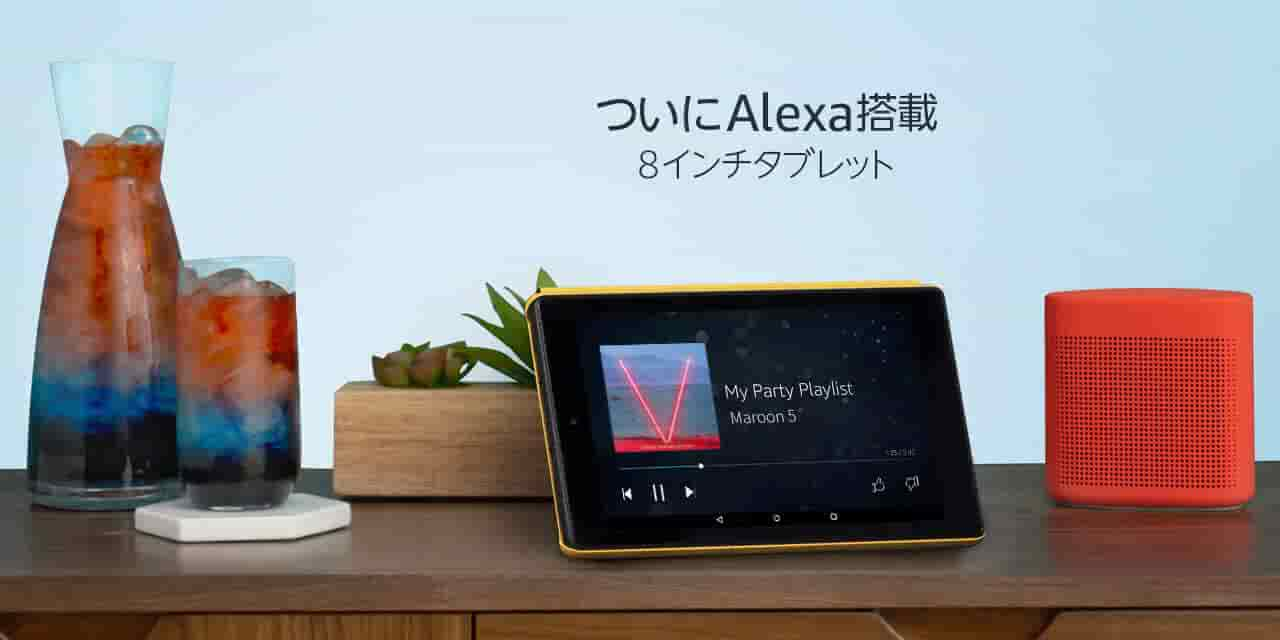Alexa搭載8インチタブレット