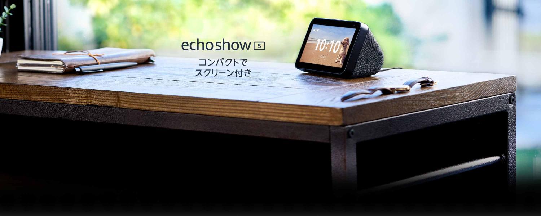Echo Show 5 コンパクトでスクリーン付き