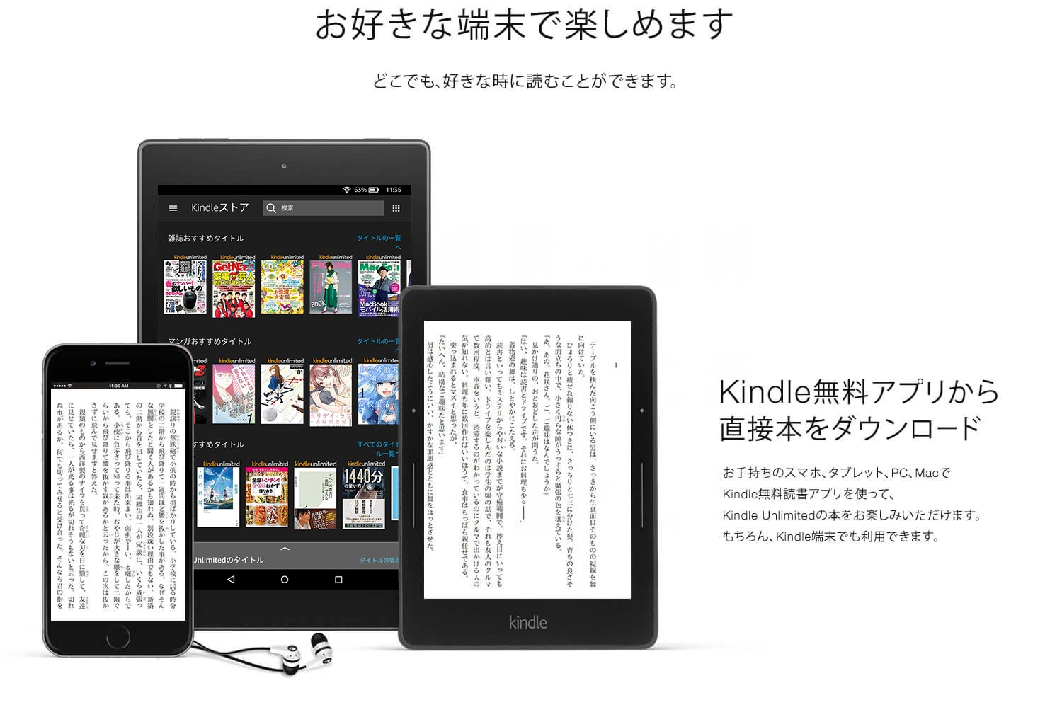 【3ヶ月99円】Kindle Unlimited