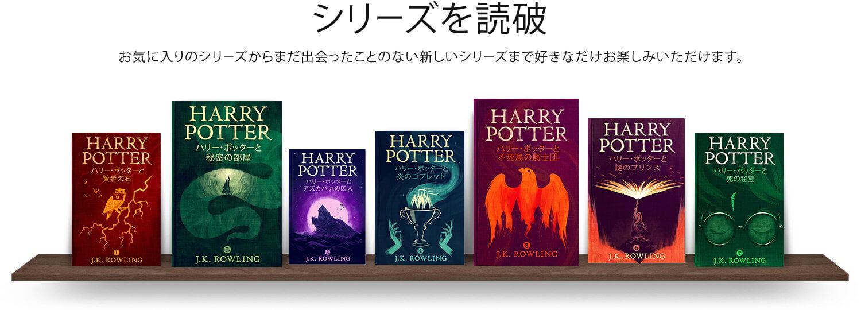 ハリーポッターほかお気に入りのシリーズを読破