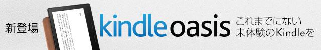 作家ヘリベマルヲがおすすめする Kindle Oasis