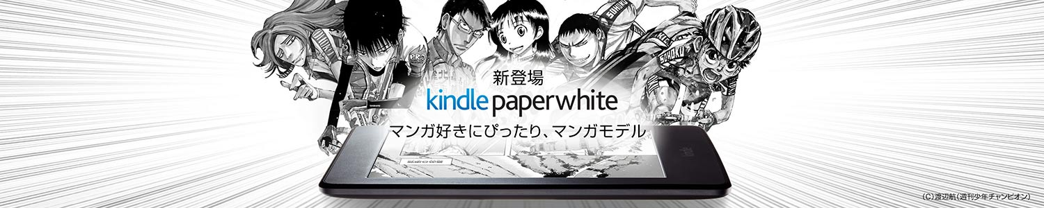 Kindle Paperwhite 待望のマンガモデル新登場