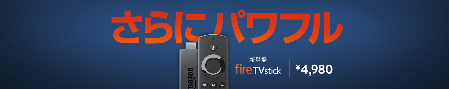 新登場 Fire TV Stickがさらにパワフルに