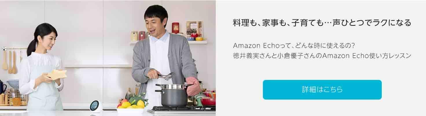 Amazon Echoってどんな時に使えるの?