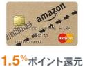 Amazon.com MasterCardクラシック