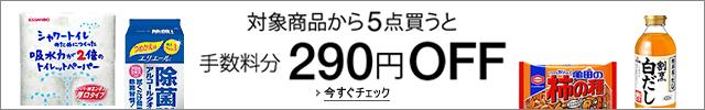 5点以上で290円OFF