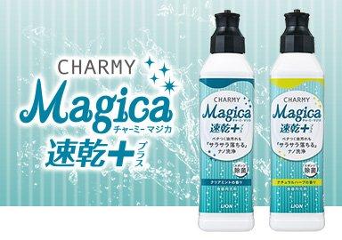 【新商品】Magica速乾プラスが実質無料
