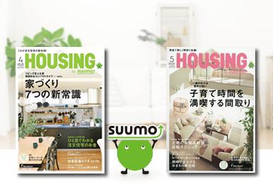 SUUMOと一緒に買うと合計金額から700円OFF