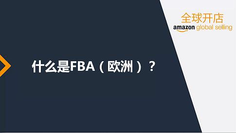 亚马逊欧洲开店学习资料-快速入门之什么是FBA(欧洲)