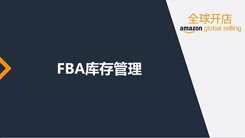 亚马逊欧洲开店学习资料-FBA库存管理