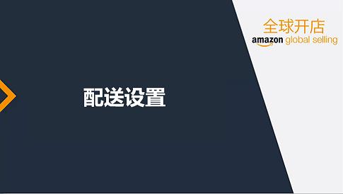 亞馬遜日本開店學習資料-物流倉儲之配送設置