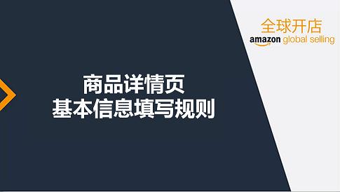 亞馬遜日本開店學習資料-營銷推廣之商品詳情頁基本信息填寫規則