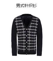 男式针织衫