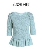 女式针织衫
