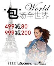 包场全世界 满499减80 满999减200