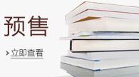 小说图书预售