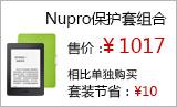 NuPro保护套组合