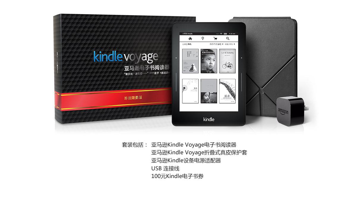 Kindle Voyage珍藏限量版