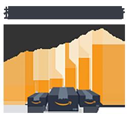 提升销售转化率3-4倍-亚马逊物流的优势