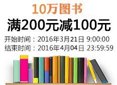 中国亚马逊 10万图书 满200减100