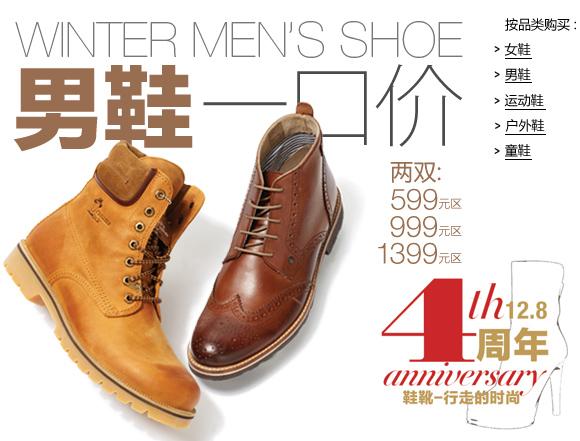 亚马逊中国:鞋靴4周年店庆 男鞋特惠一口价,两双599/999/1399元