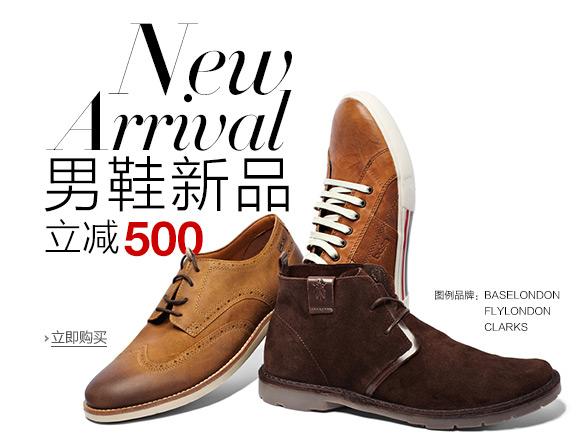 亚马逊中国:其乐 乐步 红翼 男鞋 下单立减500元