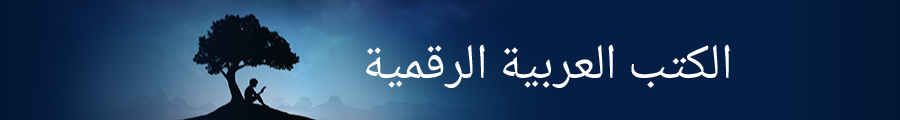 Arabic Kindle Books - أرابيك كيندل إبوكس