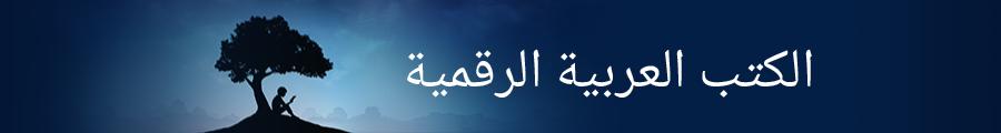 Kindle Arabic Books
