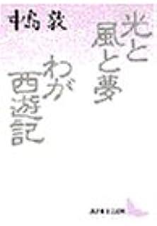 斗南先生・南島譚 (講談社文芸文...