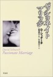 Passionate-marriage (2002) ISBN: 4878934336 [Japanese Import]