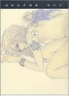 テガミバチイラスト集 Shine 愛蔵版コミックス 浅田 弘幸 本 通販