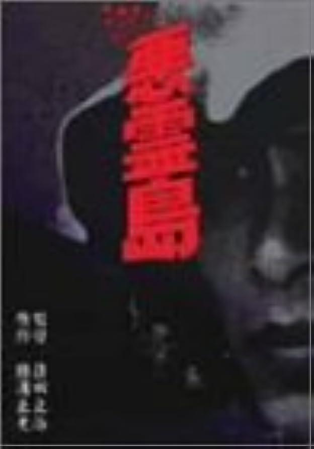 祖先ネズミクラック「華鬼」 DVD-BOX