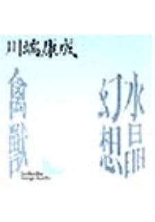 再婚者;弓浦市 (講談社文芸文庫)...