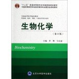 Biochemistry(Chinese Edition) ebook