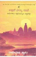 The Journey Home (Kannada): Autobiography Of American Swami