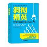 img - for Dongche elite: 500 45 tips strong selection of go-getters of HR(Chinese Edition) book / textbook / text book