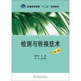 Read Online Higher education second five planning materials testing and conversion technology (second edition)(Chinese Edition) PDF ePub book