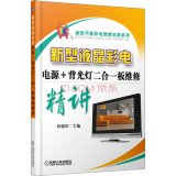 New flat panel TV repair book series New LCD TV: Power + Combo board repair backlight succinctly(Chinese Edition)