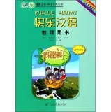 Happy Chinese Teacher's Book (Khmer version)(Chinese Edition) pdf epub