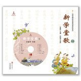 Download Chinese original music inspired selection of picture books: new school song (the second volume. gift CD)(Chinese Edition) pdf