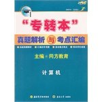 img - for post switch assembly of the Zhenti computer analysis and test center(Chinese Edition) book / textbook / text book
